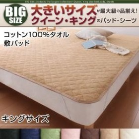 寝心地・カラー・タイプが選べる!大きいサイズのパッド・シーツ シリーズ コットン100%タオル 敷パッド キング