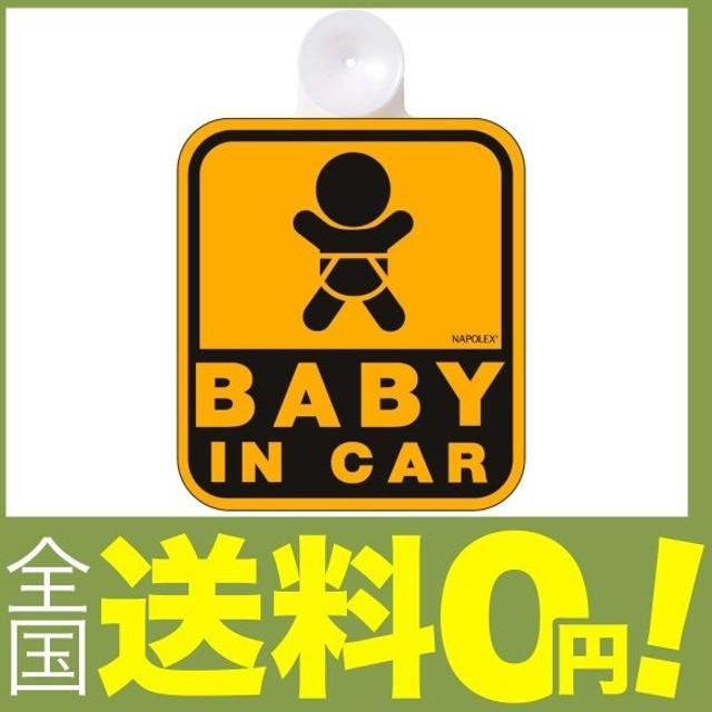 ナポレックス 車用 サイン セーフティーサイン BABY IN CAR 吸盤タイプ(内貼り) 傷害保険付 SF-3