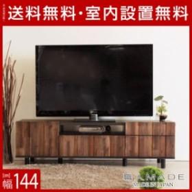 テレビ台 150 ローボード 完成品 おしゃれ 高級 収納 エイリアス TVボード テレビボード AVチェスト テレビラック 幅144.8 145