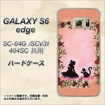 Galaxy S6 edge SC-04G / SCV31 / 404SC ハードケース / カバー【1096 お姫様とネコ(カラー) 素材クリア】(ギャラクシーS6 エッジ/SC04G