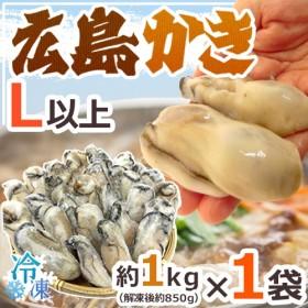 【送料無料】広島産 むき牡蠣 大粒Lサイズ以上 約1kg(解凍後正味約850g)加熱用/生/冷凍剥きカキ/牡蛎(冷凍便)