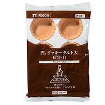 PLクッキータルト大 / 6個 TOMIZ/cuoca(富澤商店)