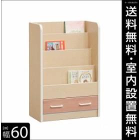 日本製 アンジュ 60えほんラック ブックシェルフ ディスプレイラック 棚 オープンラック ラック