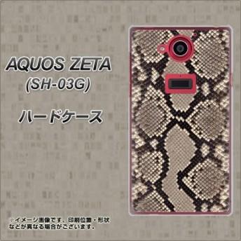docomo AQUOS ZETA SH-03G ハードケース / カバー【049c ヘビ柄(白) 素材クリア】(アクオス ゼータ/SH03G用)