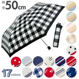 折りたたみ傘 レディース ブランド 通販 おしゃれ 軽量 丈夫 おりたたみ傘 折り畳み傘 50cm 女の子 コンパクト ミニ 小さい 小さめ 雨の日 あめ 梅雨