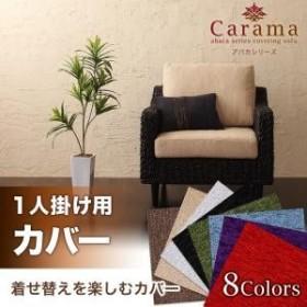 アバカシリーズ Carama カラマ 1人掛けクッションカバー
