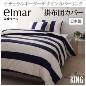 ナチュラルボーダーデザインカバーリング elmar エルマール 掛布団カバー キング