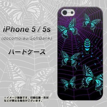 【限定特価】iPhone5 / iPhone5s 共用 (docomo/au/SoftBank) ハードケース / カバー【AG830 蜘蛛の巣に舞う蝶(青) 素材クリア】(