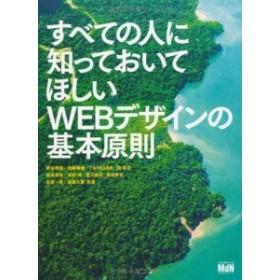 (単品)すべての人に知っておいてほしい_WEBデザインの基本原則