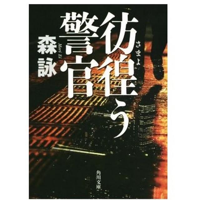 彷徨う警官 角川文庫/森詠(著者)