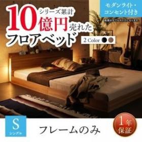 新生活おすすめの10億円売れたフロアベッドシリーズ ベッドフレームのみ モダンライト・コンセント付 シングル