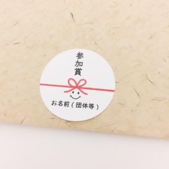 【参加賞・リボンニコたん お名前印字】 ほんの気持ち サンキューシール のしシール