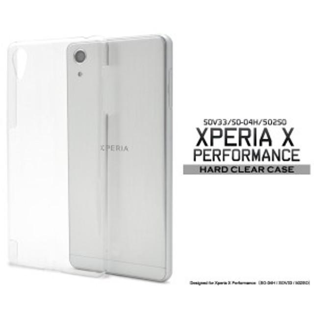 Xperia X Performance SO-04H/SOV33/502SO ケース カバー エクスペリアx スマホケース パフォーマンス