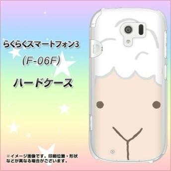 【限定特価】らくらくスマートフォン3 F-06F ハードケース / カバー【346 ひつじ 素材クリア】(らくらくスマートフォン3/F06F用)