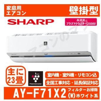「エリア限定送料無料」エアコンシャープ■AY-F71X2-W■ホワイト「プラズマクラスター」F-Xシリーズおもに23畳用(単相200V)