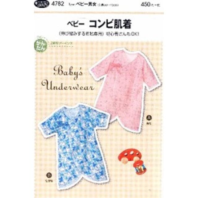 パターン ( 型紙 )・ベビー・コンビ肌着 ( 簡単 実寸大 実物大 作り方 レシピ  子供服 ベビ