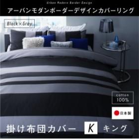 掛布団カバー 綿100% 日本製 アーバンモダンボーダーデザインカバーリング tack タック 掛け布団カバー キング