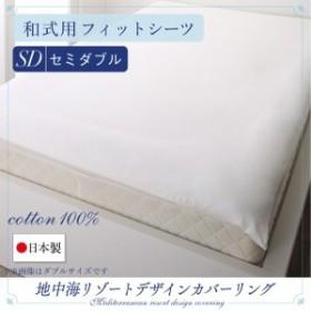 シーツ 綿100% 日本製 地中海リゾートデザインカバーリング nouvell ヌヴェル 和式用フィットシーツ セミダブル
