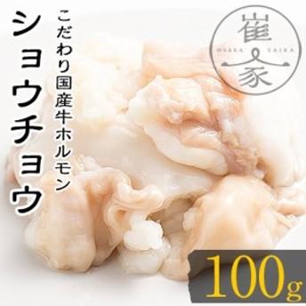 ショウチョウ 100g 小腸 国産 牛 ホルモン もつ鍋専門店 BBQ のし対応可能