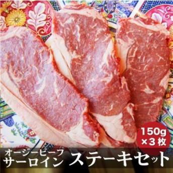 ギフト <限定>サーロイン ステーキ リッチな 赤身 贅沢 ステーキ セット 3枚 送料無料 オーストラリア産 牛 牛肉 ビーフ