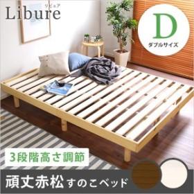 ベッドフレームのみ 3段階高さ調整付きすのこベッド ダブル レッドパイン無垢材 ベッドフレーム 簡単組み立て Libure