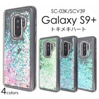 Galaxy S9+ SC-03K/SCV39用トキメキハートケース