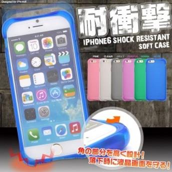 [スマホ・6/6s用] 落下時に液晶画面を守る iPhone6/6s用耐衝撃カラーソフトケース