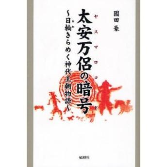 太安万侶の暗号(ヤスマロコード) 日輪(あわ)きらめく神代王朝物語/園田豪