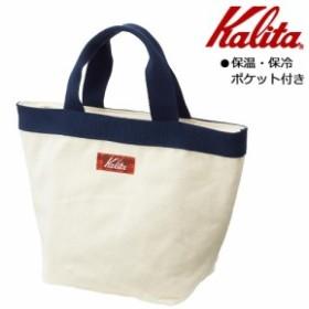 Kalita カリタ 2way ランチバッグ 71183