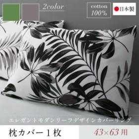 枕カバー 1枚 43×63用 綿100% 日本製 ピローケース エレガントモダンリーフデザインカバーリング lifea 枕カバー