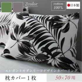 枕カバー 1枚 50×70用 綿100% 日本製 ピローケース エレガントモダンリーフデザインカバーリング lifea 枕カバー