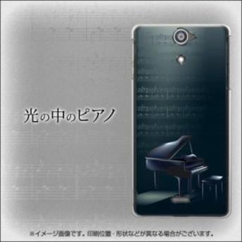 【限定特価】エクスペリア AX SO-01E ハードケース / カバー【718 光の中のピアノ 素材クリア】(エクスペリアAX/SO01E用)