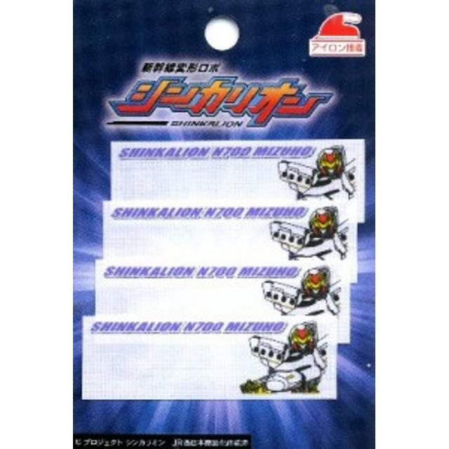 キャラクター ネームテープ・シンカリオン(N700みずほ) (ネームラベル ネームタグ アイロン