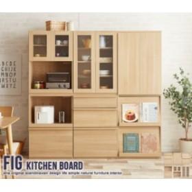 マガジンラック 組み合わせ食器棚 自分だけのオリジナル Fig フィグ 食器棚 棚 収納 マガジンラック