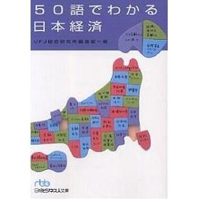 50語でわかる日本経済/UFJ総合研究所調査部