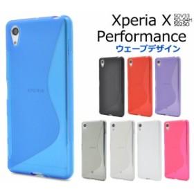 Xperia X Performance用(SO-04H/SOV33/502SO) ウェーブ ラバーケース(ドコモ/au/softbank 共通) エクスペリアX パフォーマンス スマ