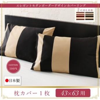 枕カバー 1枚 43×63用 綿100% 日本製 ピローケース エレガントモダンボーダーデザインカバーリング 枕カバー