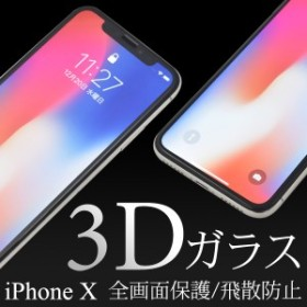 iPhone XS/X用3D液晶保護ガラスフィルム