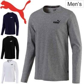 Tシャツ 長袖 メンズ プーマ PUMA ESS LS シャツ スポーツウェア 男性用 トレーニング カジュアル ワンポイント トップス/851772【取寄】