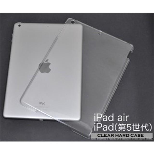 [タブレット用品] シンプルなiPad Air/iPad(第5世代)用クリアハードケース