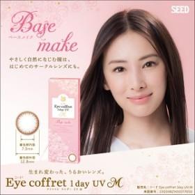 シード Eye coffret 1day UV M アイコフレ ネコポス便 送料無料 1箱10枚入り 度あり サークル 北川景子