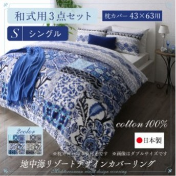 寝具カバーセット 和式用 43×63用 シングル3点セット 綿100% 日本製 地中海リゾートデザインカバーリング 布団カバー