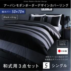 寝具カバーセット 和式用 50×70用 シングル3点セット 綿100% 日本製 ボーダーデザインカバーリング 布団カバーセット