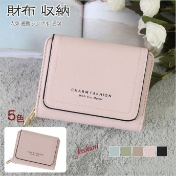 送料無料 レディース 財布 二つ折り ブランド品質 小銭入れ 折り畳み かわいい カード入れ ミニ財布 PUレザー