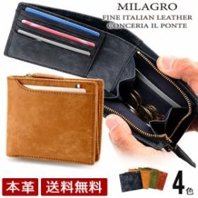 Milagro イタリアンヌバック・23ポケット二つ折り財布 バレンタイン 春財布