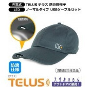 防災やアウトドアに! TELUS テラス LED内蔵ノーマルキャップ グレー 消防防災推奨品 USBケーブルセット
