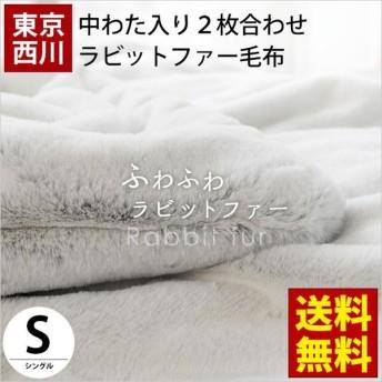 毛布 シングル 東京西川 中わた入り 2枚合わせ ラビットファー毛布