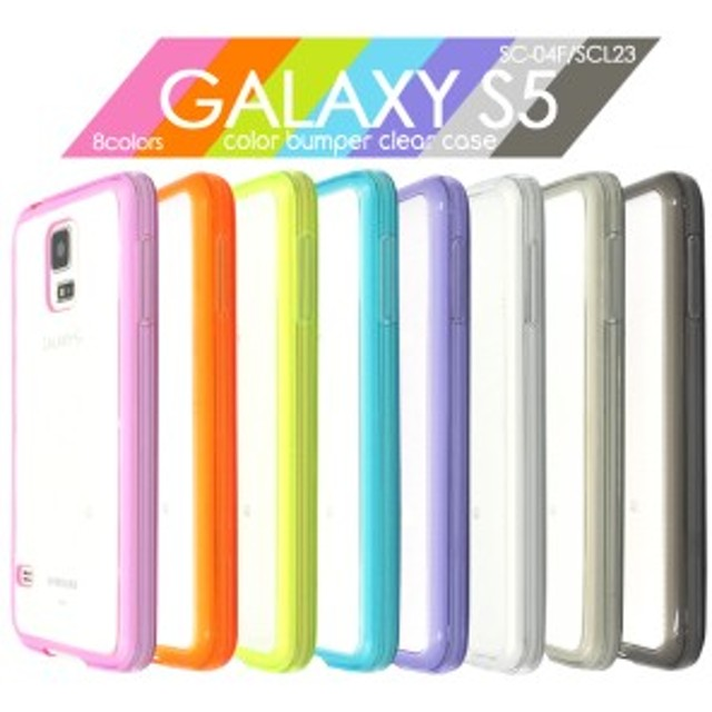 e4aa7b63fc GALAXY S5 SC-04F/SCL23 バンパーケース クリアケース ギャラクシーs5 sc-04f