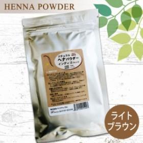 【ヘナ/インディゴブレンド】白髪染めなら安心の植物原料/カラー:ライトブラウン