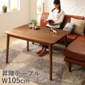 テーブル 単品 W105 天然木ウォールナット材北欧シンプルデザイン昇降テーブル Suave スワヴェ